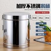 裝米桶家用不銹鋼儲米箱防潮米缸20 斤裝面粉50 斤25kg 干貨10 斤RM