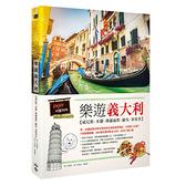 《樂遊義大利:威尼斯、米蘭、佛羅倫斯、羅馬、拿坡里》(隨書贈實用地圖&英義語會話冊)