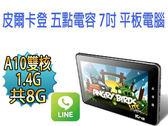福利品出清 法國品牌皮爾卡登 真A10雙核心1.4G 7吋5點電容 HDMI WIFI 【免運+24零利率】