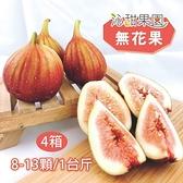 沁甜果園SSN.無毒新鮮無花果-中顆8-13顆/盒(共4盒)﹍愛食網