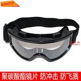 爆款透明防護眼鏡防塵防風防沙工業防粉塵騎行保護眼睛護目鏡男女【限時八八折】