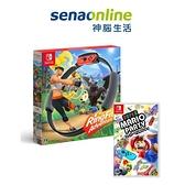 【神腦生活】任天堂 Switch 健身環大冒險 同捆組+超級瑪利歐派對 亞版 中文版