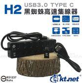 【台中平價鋪】全新 KT.NET H2 黑蜘蛛USB3.0 TYPE C高速集線器 7埠 黑色