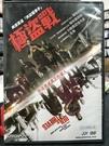 挖寶二手片-0B05-640-正版DVD-電影【極盜戰】-傑哈巴特勒 帕布羅薛伯(直購價)