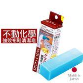 日本 不動化學 強效布鞋清潔皂 110g 洗鞋 洗鞋皂【小紅帽美妝】