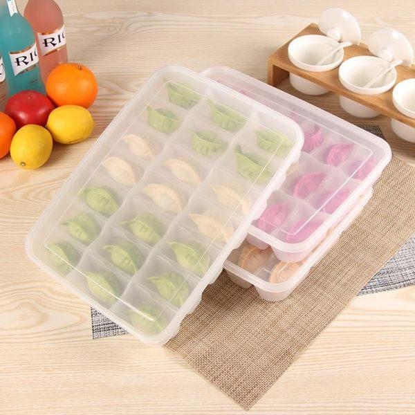 餃子盒家用冰箱速凍冷藏保鮮收納水餃盒塑料分格帶蓋放餛飩的托盤  LannaS