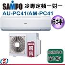 【信源】6坪【SAMPO 聲寶 PICOPURE冷專定頻一對一冷氣】AM-PC41+AU-PC41 含標準安裝