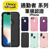 奇膜包膜OtterBox iPhone7 8 X COMMUTER 通勤者系列軍規保護殼防塵防摔