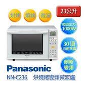 Panasonic 國際牌 NN-C236 23公升 烘燒烤變頻微波爐 贈SP-2006日式5入碗