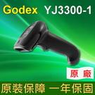 Godex 科誠 YJ3300-1 手握式雷射條碼掃描器
