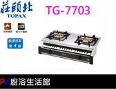 ❤PK廚浴生活館 ❤高雄莊頭北瓦斯爐-TG-7703 純銅三環不鏽鋼崁入爐