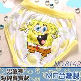 兒童內褲 男童內褲二枚組 (海綿寶寶款) 台灣製 no.8142-席艾妮shianey