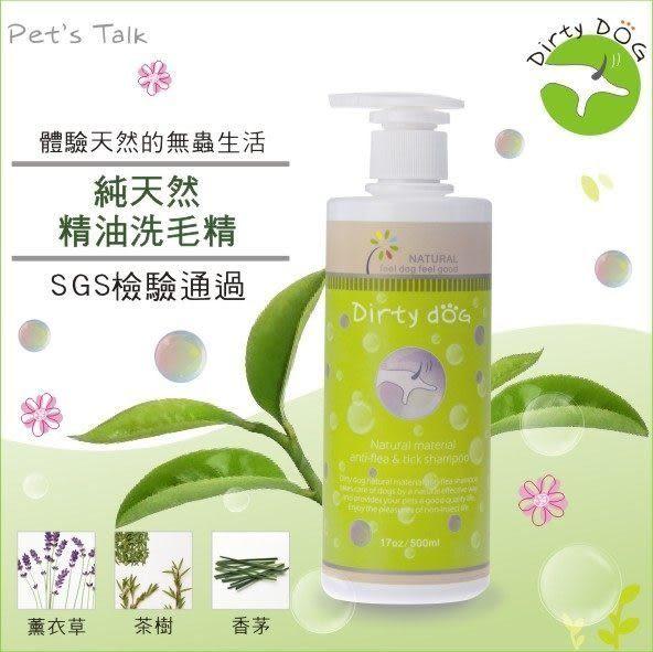 Pet'sTalk~Dirty Dog-蟲蟲掰掰-純天然防蚤驅蟲洗毛精-500ML SGS檢驗通過 不含防腐劑~推薦!