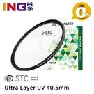 【24期0利率】STC 40.5mm UV 保護鏡 雙面奈米多層鍍膜 台灣製造 一年保固 勝勢公司貨 40.5 長效防潑水
