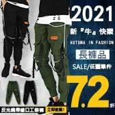 2021新『牛』快樂/【長褲品任選一件『7.2折』】