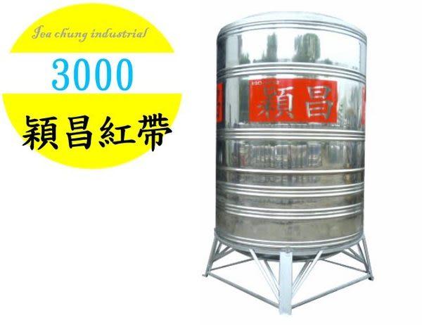 【亞昌】穎昌紅帶3000 不鏽鋼水塔附槽架 **SH-3000**