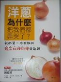 【書寶二手書T1/科學_ZCB】洋蔥為什麼把我們都弄哭了?-我的第一本有趣的親子料理..._南銀貞
