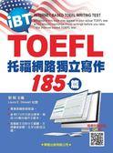 托福網路獨立寫作185篇
