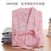 純棉紗布浴袍薄款加密雙層全棉浴衣情侶吸水男女汗蒸服 最低價促銷