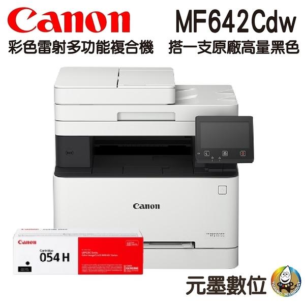 【搭CRG-054HBK原廠一支 ↘15390元】Canon imageCLASS MF642Cdw 彩色雷射多功能複合機