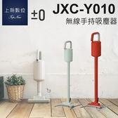 限時優惠~限量為止 《台南-上新》正負零 ±0 XJC - Y010 吸塵器 充電式 無線 手持  輕巧 公司貨