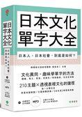 日本文化單字大全:日本人、日本社會,到底是如何?(附全書210單元QR code
