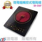 【信源電器】【尚朋堂微電腦觸控式電陶爐】SR-259G/SR259G