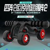 【新年鉅惠】健腹輪腹肌輪三輪軸承滾輪女減肚子鍛煉運動收腹肌健身器材家用男