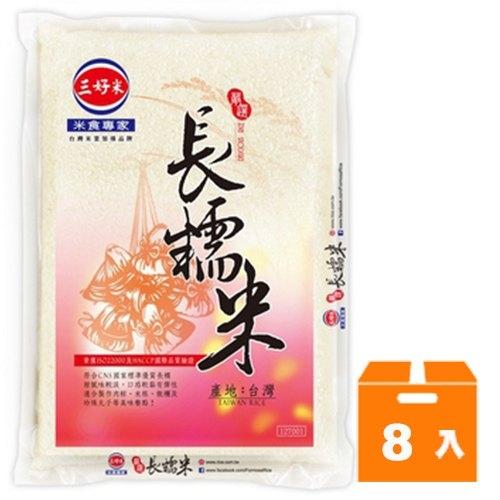 三好米 長糯米 2.5kg (8入)/箱【康鄰超市】