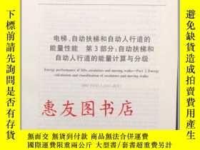 二手書博民逛書店GB T30559.3-2017電梯、自動扶梯和自動人行道的能量
