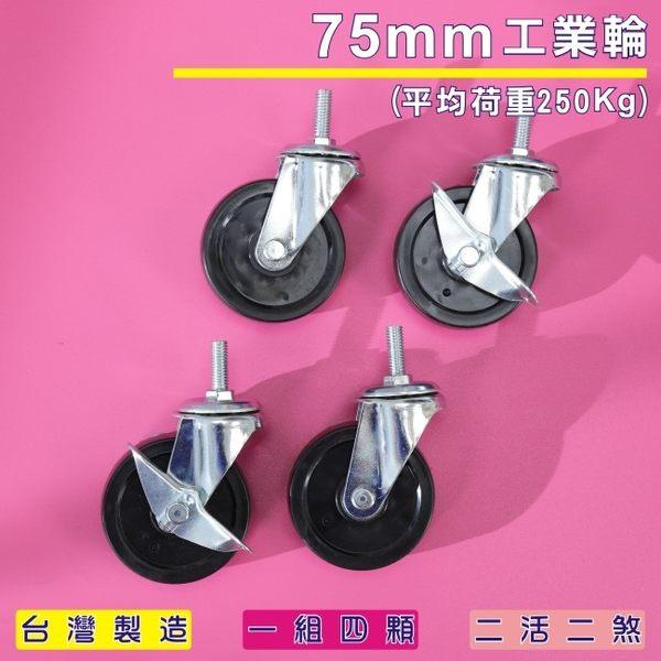 鐵力士 沖孔板《百嘉美》鐵力士專用的工業滑輪一組4顆(附2活動2剎車輪)