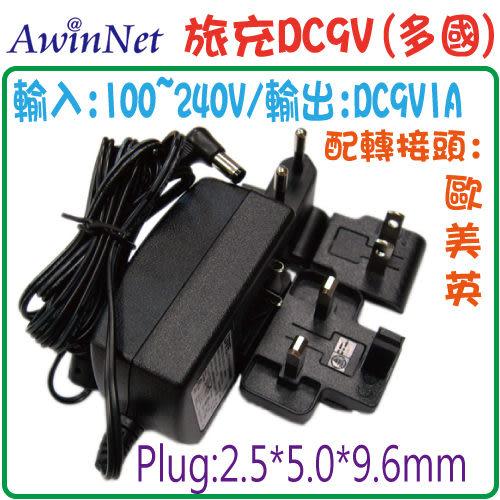 變壓器充電器電源供應器DC Adapter DC9V/1A