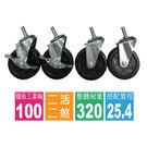 100mm工業輪/二活二煞輪組/移動輪