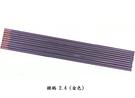 焊接五金網-氬焊用 - 金色錸鎢棒 2....