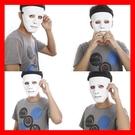 【塔克】面罩 面具 遮臉面具(四色) 鬼步舞面具 街舞面具 抗議面具 萬聖節面具 派對面具