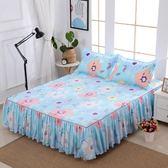 床單  韓版親膚床裙單件 防滑床單1.5米1.8米床罩三件套 單品【雙12回饋慶限時八折】