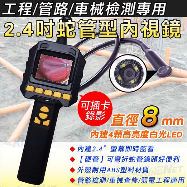 監視器 蛇管檢修工程寶 硬管 管可彎折 顯示幕即時查看 4顆LED燈 蛇管檢測內視攝影機 台灣安防