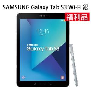 《福利品》三星 SAMSUNG Galaxy Tab S3 Wi-Fi-銀[24期0利率]