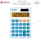 《飛翔3C》KINYO 耐嘉 KPE-665 8位元 大螢幕護眼計算機│公司貨│太陽能 雙電源 24鍵