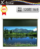 ☆X-VIEW☆ 投影布幕 高級 席白幕面 120吋 16:9 高速靜音馬達 上黑90CM 遙控線控 六角白殼 AWB-1201690SLX