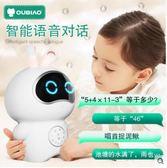 故事機 嬰兒童智慧機器人玩具寶寶早教機wifi故事學習機0-3-6周歲igo 220v 傾城小鋪