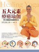 五大元素療癒瑜伽