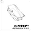 紅米Note9 Pro 氣墊防摔空壓殼 手機殼 保護殼 防摔殼 透明殼