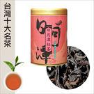 【台灣十大名茶】日月潭紅茶-Sun-Moon Lake Black Tea
