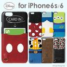 iPhone 6/6s 4.7吋 迪士尼 皮革插卡口袋 硬殼 -米奇/米妮/三眼怪/胡迪/唐老鴨