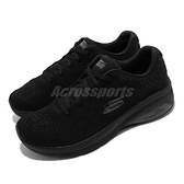 Skechers 健走鞋 Skech-Air Extreme 2.0 Classic VIBE 女鞋 全黑 工作鞋【ACS】 149645-BBK