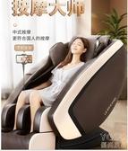 按摩椅 220V樂爾康F8雙SL導軌智慧按摩椅家用全身電動太空豪華艙全自動多功能 優尚良品YJT