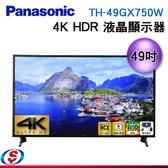 【進階6原色】49吋【Panasonic國際牌】4K HDR 液晶顯示器 TH-49GX750W / TH49GX750W【信源電器】