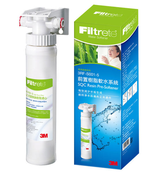 3M 前置樹脂軟水系統 3RF-S001-5