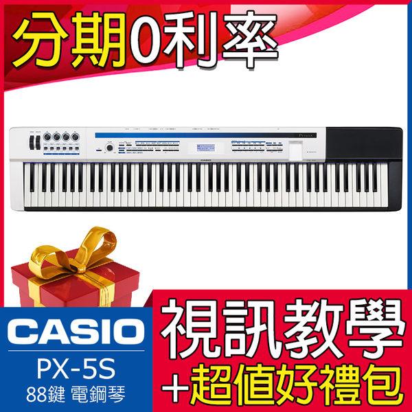 【小麥老師樂器館】CASIO PX-5S 卡西歐 88鍵 電鋼琴 ►贈超值好禮► PX5S 數位鋼琴